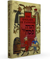 The Bird's Head Haggadah (BK-HGBRD)