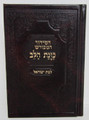 Siddur Kavanat Halev Lebat Yisrael Sephardic PS Fancy סידור כוונת הלב לבת ישראל קטן (BK-SKHLYS)