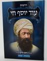Od Yosef Chai (2 Vol) עוד יוסף חי דרשות 2 כרכים  (BK-OYCD)