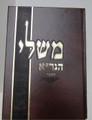 "Sefer Mishlei Hagra Haminukad ספר משלי הגר""א המנוקד (BK-MHGR)"