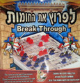 Break Through -Stratego- Game (GM-346)  לפרוץ את החומות