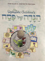 The Sephardic Children's Haggadah Large (BKE-TSCHL)