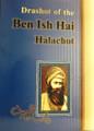 Drashot of the Ben Ish Hai Halachot (BKE-DBICH)