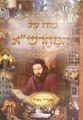 """סודו של המהרש""""א Sodo Shel Maharsha"""