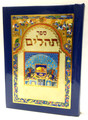Sefer Tehillem Raphael Abecassis Small Hebrew (BK-TH-48-3567)