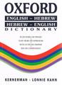 Oxford  English-Hebrew, Hebrew-English Dictionary (BK-ODSCW)