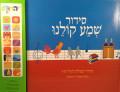 Talking Siddur Shema Kolainu Sephardi Yerushalmi (GM-SIDUR10)