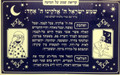 "Glow in The Dark Kriyat Shema BOY LARGE 10""X16"" (GM-PC032B)"