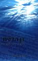 Bgan Hadat-The Garden Of Knowledge HEBREW גן הדעת בראשית ארוש by Rabbi Shalom Arush (BKH-BHD)