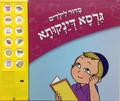 סדור לילדים גרסא דינקותא Talking Sidur & Holidays (GM-SIDUR11)