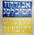 """Alef Beit Stencil Large 6""""x11"""" (MC-STN1)"""