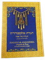 Hagada de Alejandria (Haggadah Alexandria)   ( BKS-HDA )