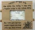 "Wood Sefirat Ha'Omer Counter Large 7""x8"" (MC-WOCLM)"
