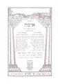 """מגילת איכה עם פרוש רש""""י ומצודות Megillat Eicha Shay Lamora (BK-EICH)"""