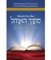Mitokh Ha'Ohel (Feldman & Halpern)  (BKE-MH)
