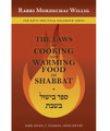 The Laws of Cooking and Warming Food on Shabbat ספר בישול בשבת  BKE-LOC
