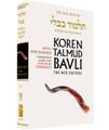 Koren Talmud Bavli Standard (Color) V11 Beitza & Rosh Hashana  (BK-KTBC11)