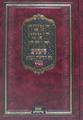 חמשה חומשי תורה סימנים ספרד Chumash Simanim Sefard ( BK-CMSS )