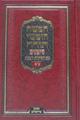 חמשה חומשי תורה סימנים בנוסח עדות המזרח Chumash Simanim Edot Mizrach (Sephardi) BK-CMSEM