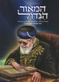המאור הגדול - הרב עובדיה יוסף Hamaor Hagadol Rabbi Ovadia Yosef ( BKC-HHG )
