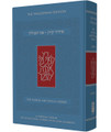 The Koren Ani Tefilla Weekday Siddur ( BK-ATWS )