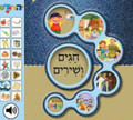 Singing Book Chagim Veshirim חגים ושירים GM-SIDUR12