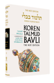 Koren Talmud Bavli Standard (Color) V12 Taanit & Megilla (BK-KTBC12)