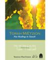 Torah MiEtzion Bemidbar  By: Yeshivat Har Etzion Rabbis (BKE-TMBD)