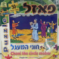 Choni The Circle Maker Puzzle 50 Pc (GM-P201)