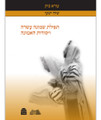 תפילת שמונה עשרה ויסודות האמונה Shmona Esrei & Jewish Faith Ezra Bick (BK-TSE)