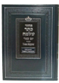 Mahazor Keter Shelomo Yom Kippur Linear English Translation (BK-MKTSYK)
