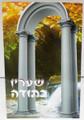 She'Arav B'Toda  שעריו בתודה The Garden Of Gratitude HEBREW by rabbi Shalom Arush (BKH-SB)