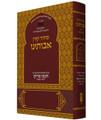 The Koren Avoteinu Sephardic Nusach Moroccan Siddur FS (BK-SKAS)