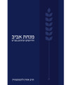 """מנחת אביב: חידושים ועיונים בש""""ס Minhat Aviv Lichtenstein (BK-MA)"""