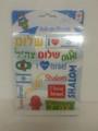 Rub-on Phrases ISRAEL (36157-2)