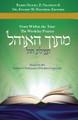Mitokh Ha'Ohel Tefillah Volume III: Essays on the Weekday Prayers (BKE-MHT)