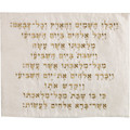 Machine Embroidered Challah Cover Kiddush GOLD (EM-CME18G)