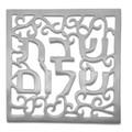 Aluminum Trivet Shabbat Shalom Square (EM-MHP-2)