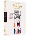 Koren Talmud Bavli Standard (Color) V14 Yevamot Part 1 (BK-KTBC14)