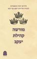 מורשה קהילת יעקב יעקב צבי זקס Morasha Kehillat Yaakov Hebrew (BK-MKY)