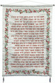 LARGE Embroidered Wall Hanging Eshet Hayil Hebrew Maroon (EM-WX-5M)