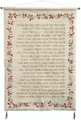 LARGE Embroidered Wall Hanging Eshet Hayil Hebrew - Gold (EM-WX-5G)