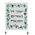 "Wall hanging 6""x7"" Blessing for son Pomegranates Blue (EM-WG-3)"