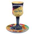 Emanuel Elijah Cup- Jerusalem (EM-CU4)