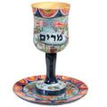 Emanuel Miriam's Cup- Oriental (EM-CU6)