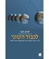 לכבוד השוני HEBREW The Dignity of Difference Jonathan Sacks (BK-LHS)