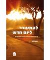 להתעורר ליום חדש Yaakov Nagen Lehitorer L'Yom Hadash (BK-LLC)