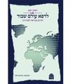 לרפא עולם שבור Jonathan Sacks Heal a Fractured world HEBREW PB (BK-LOS)