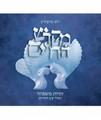 Mikdash HaHayim מקדש החיים Dov Berkovitz (BK-MHC)