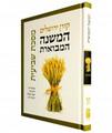 המשנה המבוארת מסכת שביעית  HaMishna HaMivoeret Shvi'it Steinsaltz (BK-MMMS)